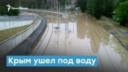 Крым ушел под воду | Крымский вечер