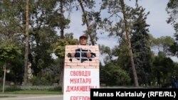 Участник пикета в поддержку Мухтара Джакишева. Алматы, 10 сентября 2019 года.