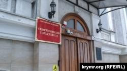 Севастопольський міський суд