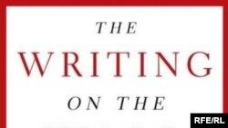 Уилл Хаттон в книге «Письмена на стене» выступает как противник протекционизма и предлагает Западу помогать Китаю