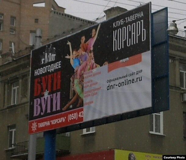 Фото автора. Легким дуновением ветра «официальный» сайт «ДНР» превращается в Буги-вуги