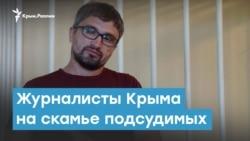 Журналисты Крыма на скамье подсудимых   Крымский вечер