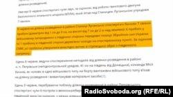 Звіт ОБСЄ про обстріл в районі Станиці Луганської