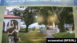 Визуализация на проекта за неосъществения ремонт на центъра на Ахтопол