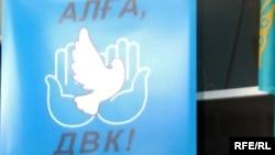 """Тіркелмеген """"Алға, ДВК"""" партиясының логотипі. Алматы, 19 қаңтар 2009 жыл."""