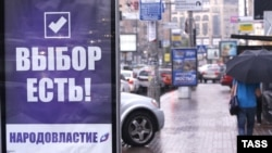 "A billboard in Kyiv says: ""There is a choice. People power."""