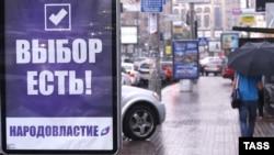 Сайлау туралы жарнама. Киев, 20 мамыр 2014 жыл.
