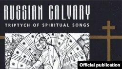 Coperta CD-ului cu muzică de Paști din Rusia