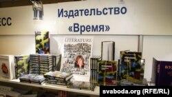 Палічка, прысьвечаная Сьвятлане Алексіевіч, на стэндзе выдавецтва «Время»