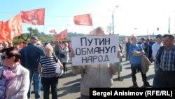 Акция протеста КПРФ
