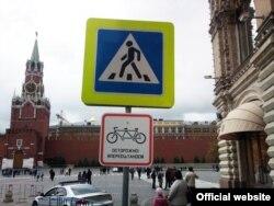 Знак, встановлений активістами «Партизанінгу» на Красній площі
