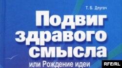 Тамара Борисовна Длугач «Подвиг здравого смысла», «Канон +», М. 2008 год