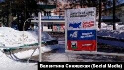 Новый баннер перед Иркутским центром боевых искусств