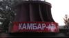 Қамбарота-2 ГЭСи 2011 йилда ишга туширилган эди.