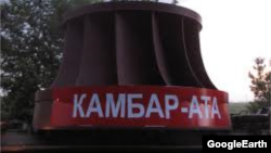 Камбар-Ата ГЭСи
