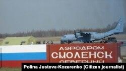 Смоленск, 11 апреля 2010, Северный аэропорт