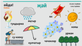 Tatarstan -- summer words, Eyde project, undated