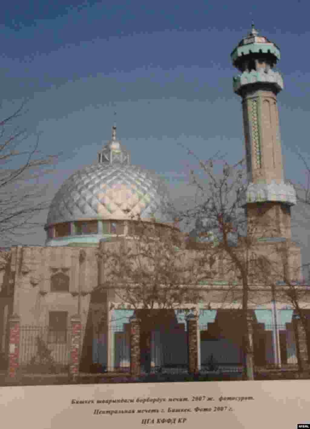 «Ислам и православие: 140 лет на земле Кыргыз #1
