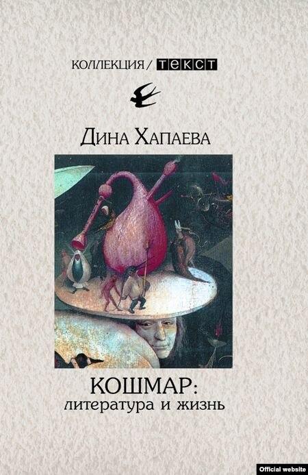 Кошмар: литература и жизнь - Дина Хапаева СКАЧАТЬ КНИГУ БЕСПЛАТ