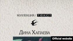Книга Дины Хапаевой ''Кошмар: литература и жизнь''