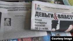 """Қырғызстандағы """"Деньги и власть"""" газетінің нөмірі (Көрнекі сурет)."""