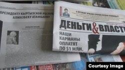 Кыргыз басылмалары.