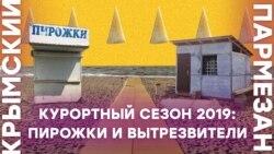 Курортный сезон 2019: пирожки и вытрезвители | Крымский.Пармезан