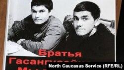 В Дагестане появится правозащитная организация имени братьев Гасангусейновых