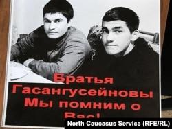 Объективного расследования убийства братьев Гасангусейновых требовал весь Дагестан