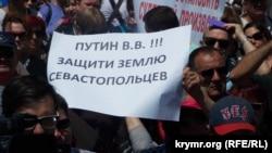 Мітингувальники в Севастополі просять захистити їхню землю