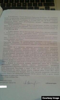 Письмо прокуратуры, вторая страница.