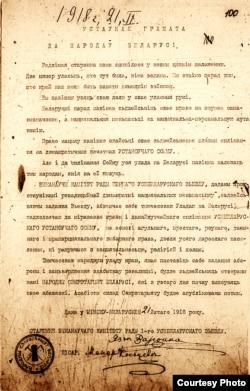 Першая Ўстаўная грамата Выканаўчага камітэту Рады Ўсебеларускага зьезду з подпісам Макара Косьцевіча