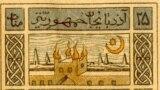 تمبری که جمهوری دموکراتیک آذربایجان در سال ۱۹۱۹ چاپ کرده بود.