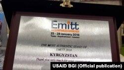 Награда, которую получил стенд Кыргызстана.