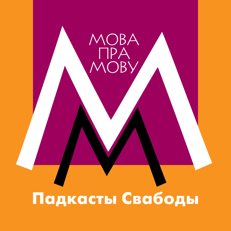 Мова пра мову - Радыё Свабода / Радыё Свабодная Эўропа