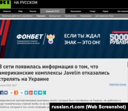 Дезинформация на RT