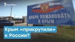 Крым прикрутили к России? | Крымский вечер