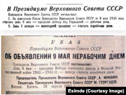 Указ Президиума Верховного Совета СССР об объявлении 9 мая рабочим днем (24.12.1947) и нерабочим (26.04.1965)
