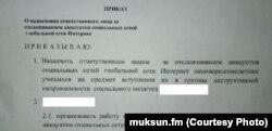 Фрагмент приказа, опубликованный на сайте muksun.fm