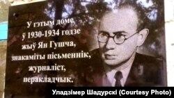 Мэмарыяльная шыльда Яну Гушчу