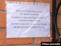 Voyaga yetmaganlar masalalari bo'yicha komissiya faqat politsiya va vasiylik idorasi xodimlari davolarini inobatga oldi