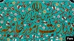 سر در وزارت خارجه ایران