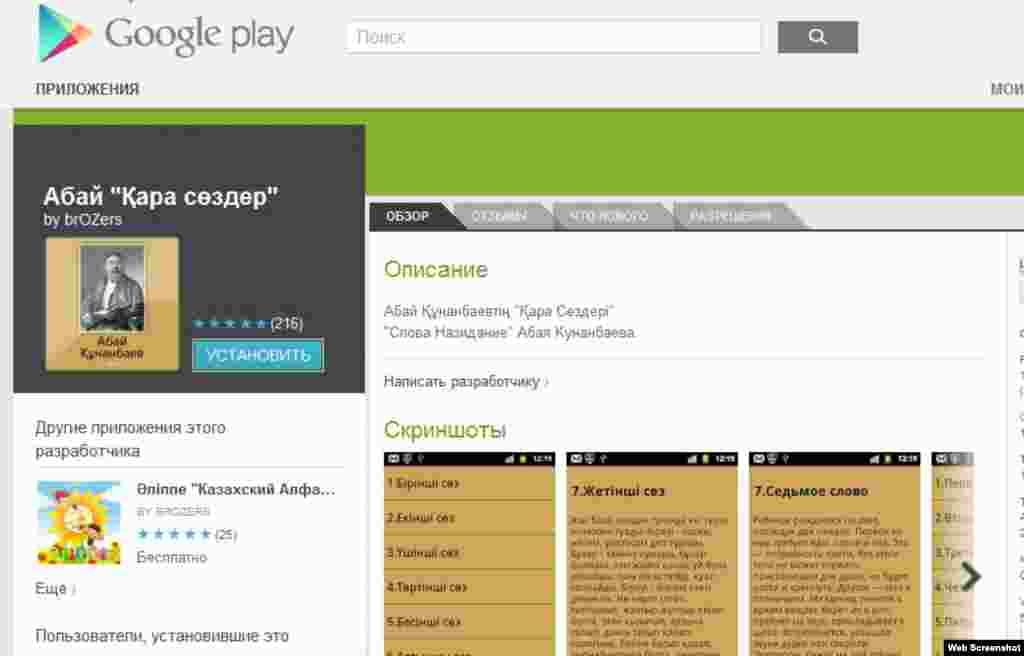В Казахстане увеличиваются число проектов в сфере новых технологий. На фото: приложение «Слова назидания Абая». Алматы, 20 сентября 2012 года.