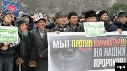 Бішкектегі Мұхаммед пайғамбар карикатурасына қарсылық митингісіне шыққандар. Қырғызстан, 20 қаңтар 2015 жыл.