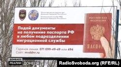 Об'ява про отримання російського паспорта в окупованому Донецьку. Січень 2020
