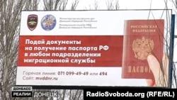 Объявления в Донецке с призывом о получении российского гражданства. Январь 2020 года