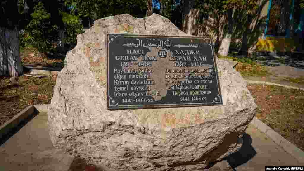 Меморіальний камінь хану Хаджи Гераю – засновнику незалежної кримськотатарської держави зі столицею в Солхаті