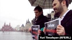 Дмитрий Гудков (слева) и Илья Пономарев на пикете на Красной площади в поддержку Олега Шеина, 9 апреля 2012