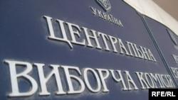Ukraine -- Central election commission of Ukraine title, Kyiv