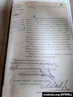 Паведамленьне БНР пра стварэньне гандлёва-эканамічнай камісіі